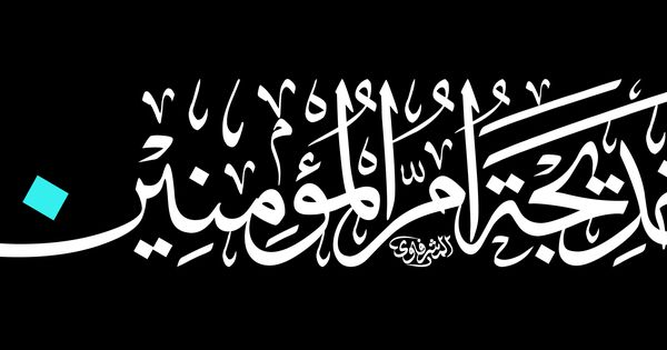 خديجة أم المؤمنين Calligraphy Allah Arabic Calligraphy