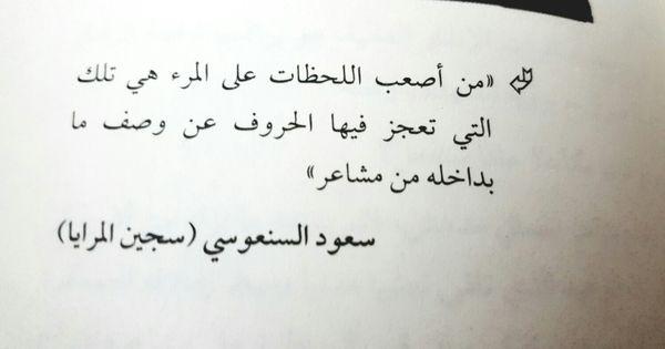 اجمل ماقيل في الكتب Arabic Words Words Arabic Quotes