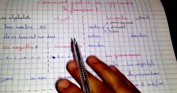 الخطة الفعالة لكل من يريد تعلم الفرنسية من الصفر حتى الإحتراف مجربة ومفي Youtube
