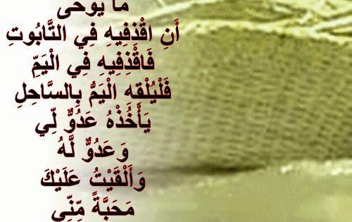 مع الرحمن مولد موسى عليه السلام Blog Blog Page Post