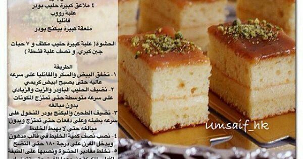 كيكة السينابون Cinnabon Cake Cinnabon 10 Things