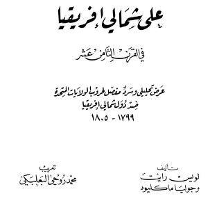 الحملات الأميركية على شمالي افريقيا في القرن الثامن عشر لويس رايت و جوليا ماكليود Aghiras Free Download Borrow And Streaming Internet Archive Success Books My Books Books