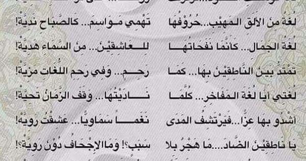 قصيدة اللغة العربية Pretty Words Arabic Language Arabic Quotes