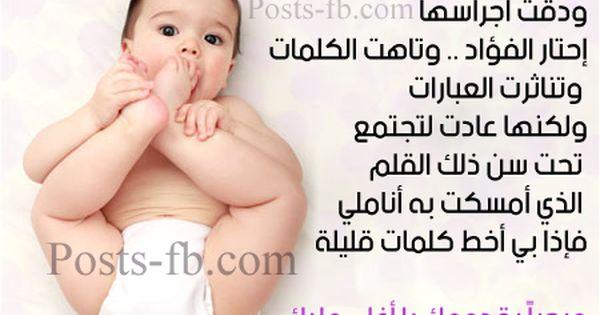شعر مولود المولود مولود جديد Poem Baby New Baby Ullo Post Website