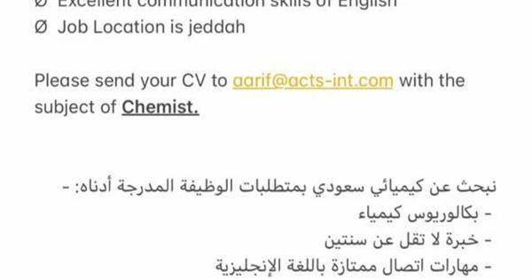 النسر العربي لدعم الأعمال تقديم كافة الخدمات الإدارية والحكومية ودعم التوظيف ادارة خدمة العملاء تقييم مستوى الخدمة استشا In 2020 Communication Skills Chemistry Chemist