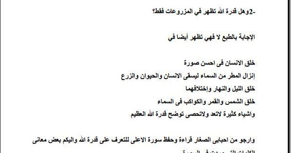 مذكرة تربية دينية للصف الثالث الإبتدائي الترم الأول