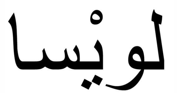 Letras Egipcias Buscar Con Google Nombres Tatuajes De Rosas Letras