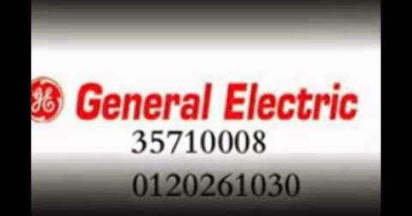 خدمة عملاء جنرال اليكتريك 01060037840 صيانة ثلاجات جنرال اليكتريك 0235699066 توكيل جنرال اليكتريك General Electric Electricity Lockscreen