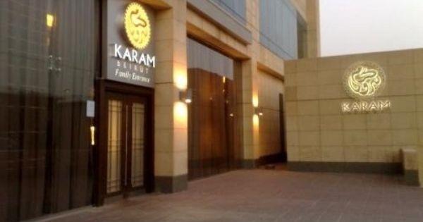 منيو مطعم كرم بيروت في الرياض Kabam Structures Restaurant