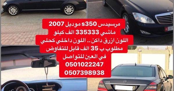 S350 2007 335333 35 S350 Alain 0501022247 0507398938 7168 Uae Abudhabi Dubai Smsar Ca Car Suv Car Sls