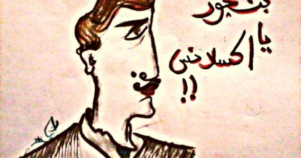 Http Ranoula Tumblr Com Post 24466864013 بنجور يا اكسلانس Arabic Design Funny Arabic Quotes Funny Vid