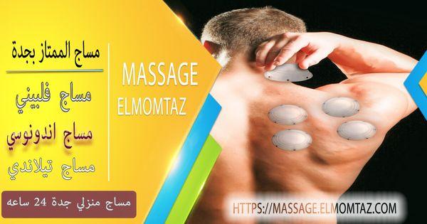 ارقام حجامات بجدة يجون للبيت 0544838962 Convenience Store Products Massage Pill