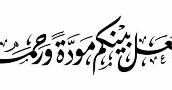 ﻭ ﻣ ﻦ ﺁﻳ ﺎﺗ ﻪ ﺃ ﻥ ﺧ ﻠ ﻖ ﻟ ﻜ ﻢ ﻣ ﻦ ﺃ ﻧﻔ ﺴ ﻜ ﻢ ﺃ ﺯ ﻭ ﺍﺟ ﺎ ﻟ ﺘ ﺴ ﻜ ﻨ ﻮﺍ ﺇ ﻟ ﻴ ﻬ ﺎ ﻭ ﺟ ﻌ ﻞ ﺑ ﻴ ﻨ Islamic Art Calligraphy Art Islamic Calligraphy Painting