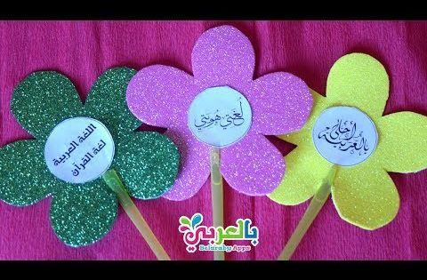 اعمال فنية اليوم العالمي للغة العربية للاطفال افكار توزيعات لليوم العالمي للغه العربية عبارات لليوم العالمي لل Learn English Grammar Learn English Learning