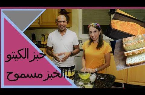 287 كيتو دايت كيفية عمل خبزالكيتو بدقيق اللوزممممم لذيذ و صحي Youtube Keto