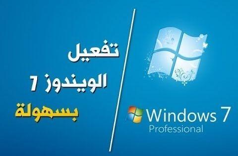 طريقة تفعيل ويندوز 7 مدي الحياة في 6 دقائق Activation For Windows 7 Youtube Movie Posters Movies Poster