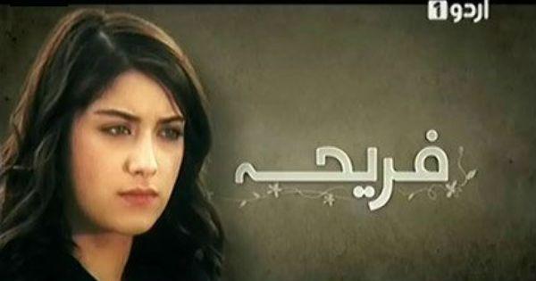 Asi drama written story in urdu / Assassinio sul nilo cast completo
