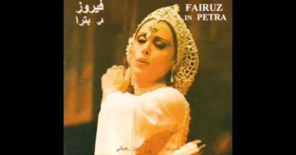 Fairuz Mais El Rim First Introduction Youtube Introduction One