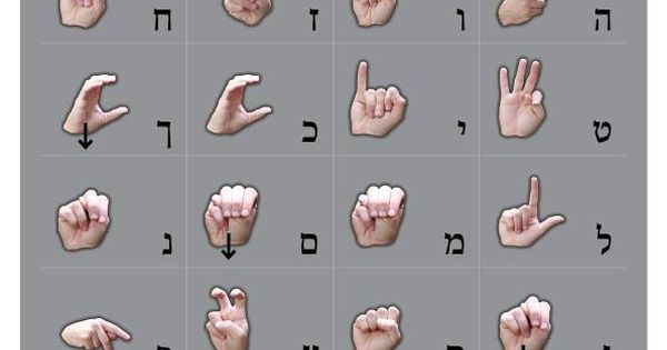 how to say mischievous in sign language