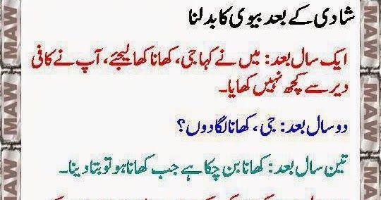 Urdu Latifay Jokes In Urdu Urdu Lateefay Sardar Jokes In Urdu Husband Wife Jokes In Urdu Pathan Jokes Fun In Urdu Wife Jokes Urdu Jokes