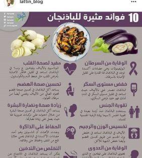 فوائد الباذنجان Health Facts Food Best Pre Workout Food Health And Nutrition