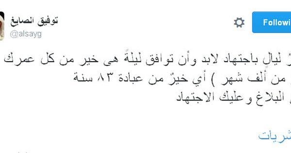 Pin By الحمد لله تكفى On رمضان شهر القــرآن Math Math Equations