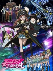 Mouretsu Pirates English Bodacious Space Pirates Bodacious