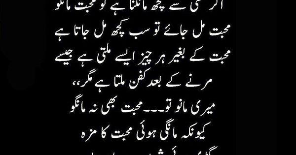 Bano qudsia urdu quotes pinterest urdu quotes and for Bano qudsia poetry