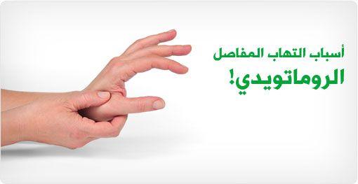 أسباب التهاب المفاصل الروماتويدي Rheumatoid Arthritis Rheumatoid Arthritis Diet Arthritis Diet