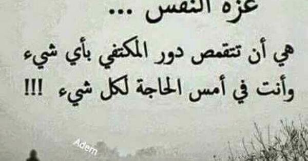 لاتقول إن الكرامة راس مالالكرامة راس ما مال وتحمل Words Quotes Arabic Quotes Words