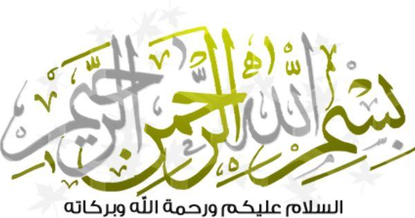 مــدونات ناصــر شــلبى للتحويل من Pdf إلى Word بدقة عالية Arabic Calligraphy Calligraphy Words