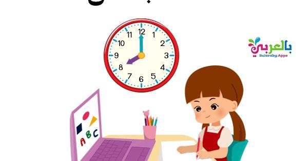 بطاقات قوانين التعلم عن بعد للاطفال رسومات كرتون ملونة بالعربي نتعلم Learn English Words Book Activities Art Drawings Simple