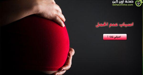 صحة أون لاين عدم الحمل تعرفي على أهم 6 أس Ball Exercises Exercise Gym Equipment