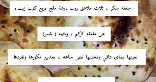 Pin By Maryam Alali On الخبز Food Bread Dough Cooking