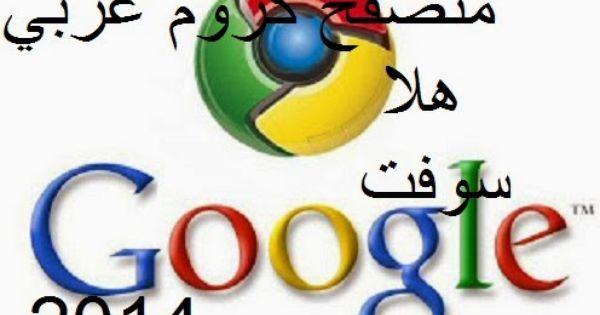 تحميل متصفح جوجل كروم Google Chrome كامل لجميع الأجهزة بجميع اللغات ترايد سوفت Google Google Chrome Logo Tech Logos