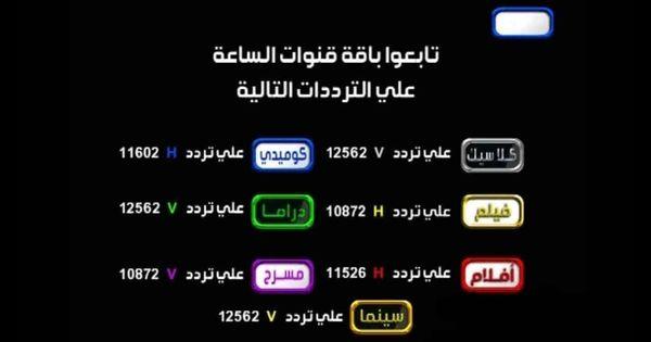 تردد قناة الاهلي المصري على النايل سات 2018 واخر اخبار المباراة تحديث The North Face Logo North Face Logo Egypt