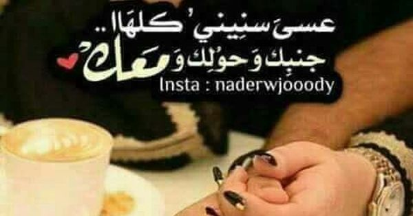 Pin By Zuhour Alsmail On ليتها تقرأ I Love My Hubby Love Words Sweet Words