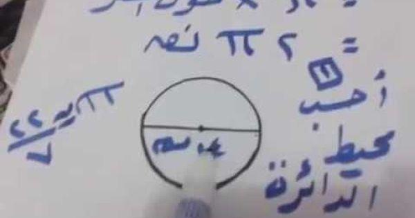 Youtube Math Youtube Math Equations