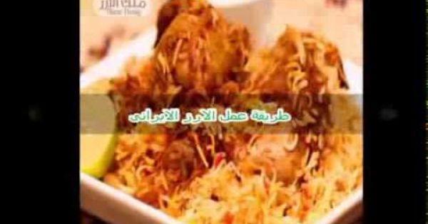 طريق عمل الارز الايرانى طرق عمل الارز Food Grains Rice
