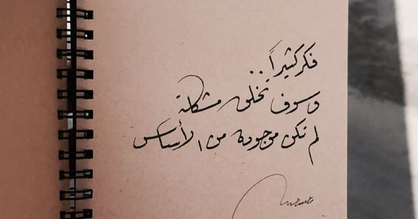 Pin By Ya Calligrapher On Calligraphy Board Arabic Words Words Arabic Quotes