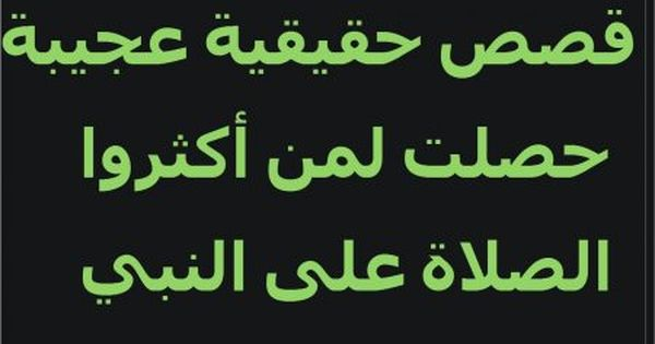 قصص واقعية عجيبة عن فضل الصلاة على النبي ﷺوالله فعلت مثلهم فرأيت العجب وأنصحك بذلك Arabic Quotes Arabic Calligraphy Arabic