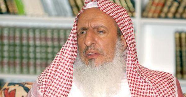 المفتي يحذر الشباب من القنوات والمواقع الخبيثة تشكك في ولاة الأمر وتدعو للفوضى والتمرد Christian Church Christian Saudi Arabia