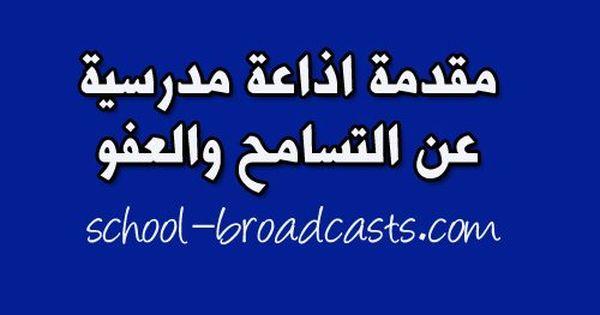 مقدمة اذاعة عن التسامح مقدمة للاذاعة عن التسامح موقع اذاعات مدرسية School Broadcast