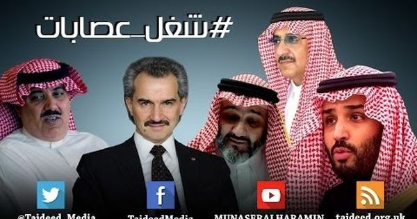 د المسعري الجيل الجديد من آل سعود قتلة مجرمين التجديد للإنتاج الإعلامي Caliphate Solutions Incoming Call