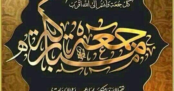 جمعة مباركة يامن تقرأ رسالتي في هذه الساعة أسأل الله أن يحفظك ويسعدك ويوفقك وينور دربك ويبعد د Islamic Art Calligraphy Islamic Calligraphy Islamic Art