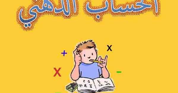 حصريا تحميل كتاب الحساب الذهني مجانا Pdf اونلاين 2020 يساعد زيادة سرعة حساب المعادلات الرياضية وذلك بتبسيط هذه اقص Math Books Library Books Maths Solutions