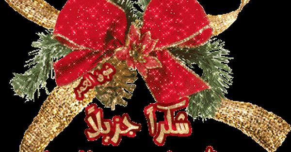 صور شكر 2020 عبارات شكر وتقدير خلفيات شكرا Beautiful Nature Christmas Ornaments Photo
