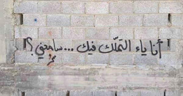 انت ملكي Wall Writing Graffiti Words Street Quotes