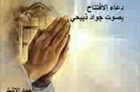 دعاء الافتتاح لشهر رمضان بصوت جواد ذبيحي Prayers Prayer Request Banda