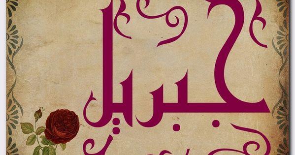 معنى اسم جبريل وصفات حامل الاسم الروح الأمين Gabriel Jebrin اسم جبريل اسماء اجنبية Arabic Calligraphy Gabriel